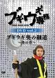 ブギウギ専務 vol.2 ブギウギ 奥の細道~冬の章~