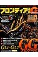 フロンティア通信G号外 2014 モンスターハンター フロンティアG G3.1>>>G3.2>>>GGナビゲート!!