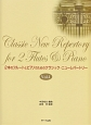 2本のフルートとピアノのための クラシック・ニューレパートリー (1)
