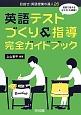 英語テストづくり&指導完全ガイドブック 目指せ!英語授業の達人26 授業で使える全テストを網羅!