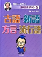 古語・新語・方言・流行語 金田一先生と日本語を学ぼう5