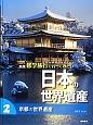 修学旅行で行ってみたい日本の世界遺産<新版> 京都の世界遺産 (2)