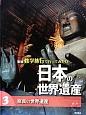 修学旅行で行ってみたい日本の世界遺産<新版> 奈良の世界遺産 (3)