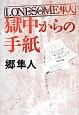 LONESOME隼人-ローンサム・ハヤト- 獄中からの手紙