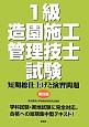 1級 造園施工管理技士試験 短期総仕上げと演習問題<第4版>