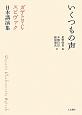 いくつもの声 ガヤトリ・C・スピヴァク日本講演集
