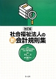 社会福祉法人の新・会計規則集<改訂版>