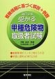 受かる 甲種 危険物取扱者試験<改訂2版> 受験情報に基づく解説+例題
