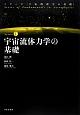 宇宙流体力学の基礎 シリーズ〈宇宙物理学の基礎〉1