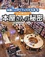 本屋さんのすべてがわかる本 もっと知りたい!本屋さんの秘密 (4)