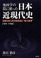 """地政学の罠に嵌った日本近現代史 国難を救う海洋国家論と""""核の論理"""" 昭和・平成編"""