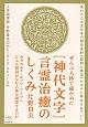 ぜんぶ人体で確かめた [神代文字]言霊治癒のしくみ カタカムナ・ホツマ・フトマニ・ひふみ祝詞がなぜ人体