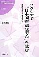 """フクシマで""""日本国憲法〈前文〉""""を読む 家族で語ろう憲法のこと"""