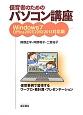 保育者のためのパソコン講座 Windows7 Office2007/2010/