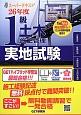 1級 土木施工管理 実地試験 スーパーテキスト 平成26年