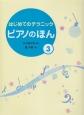 はじめてのテクニック ピアノのほん 中級(3)