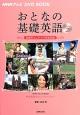 おとなの基礎英語 Season2 NHKテレビ DVD BOOK 気持ちを伝える英会話 中学英語でコミュニケーション