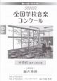第81回 NHK全国学校音楽コンクール課題曲 中学校混声三部合唱 桜の季節 平成26年