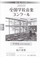 第81回 NHK全国学校音楽コンクール課題曲 中学校女声三部合唱 桜の季節 平成26年