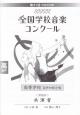 第81回 NHK全国学校音楽コンクール課題曲 高等学校混声四部合唱 共演者 平成26年