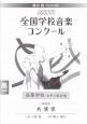 第81回 NHK全国学校音楽コンクール課題曲 高等学校女声三部合唱 共演者 平成26年