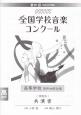 第81回 NHK全国学校音楽コンクール課題曲 高等学校男声四部合唱 共演者 平成26年
