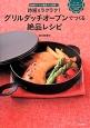時短&ラクラク!グリルダッチオーブンでつくる絶品レシピ 魚焼きグリル徹底フル活用!