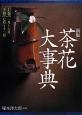 茶花大事典<新版> 2巻セット