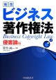 ビジネス著作権法 侵害論編<新版>