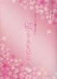 ピアノで弾きたい 桜・SAKURA 初級~中級