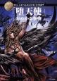 いちばん詳しい 「堕天使」がわかる事典 サタン、ルキフェルからソロモン七二柱まで