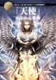 いちばん詳しい 「天使」がわかる事典 ミカエル、メタトロンからグノーシスの天使まで