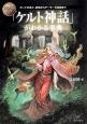 いちばん詳しい 「ケルト神話」がわかる事典 ダーナの神々、妖精からアーサー王伝説まで