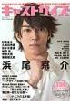 キャストサイズ 浜尾京介 THE LAST INTERVIEW (10)