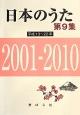 日本のうた 平成13~22年 (9)