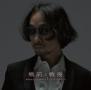戦前と戦後(DVD付)(HYB)