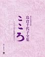 歌手生活60周年記念 島倉千代子全集「こころ」~すべての方に感謝を込めて~(DVD付)