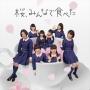 桜、みんなで食べた(C)(DVD付)