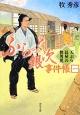 ふらっと銀次事件帳 天ぷら長屋の快男児 (1)