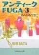 アンティークFUGA (3)
