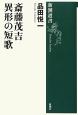斎藤茂吉異形の短歌