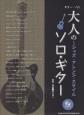 大人のソロ・ギター~ジャズ・アレンジ・スタイル 模範演奏CD付