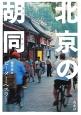 北京の胡同-フートン-