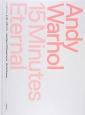アンディ・ウォーホル展 永遠の15分 森美術館10周年記念展