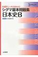 シグマ基本問題集 日本史B<新課程版> 基礎をシッカリ固める!