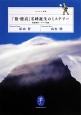 「槍・穂高」名峰誕生のミステリー 地質探偵ハラヤマ出動