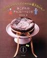 小さなパティシエのためのお菓子Book あこがれのチョコレートレシピ (1)
