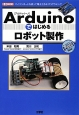 Arduinoではじめるロボット製作 マイコンボードを使って電子工作&プログラミング
