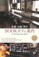 京都・大阪・神戸BOOKカフェ案内 すてきなCafeで本に出会う