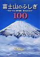 富士山のふしぎ100 日本一の山 世界遺産・富士山のなぜ